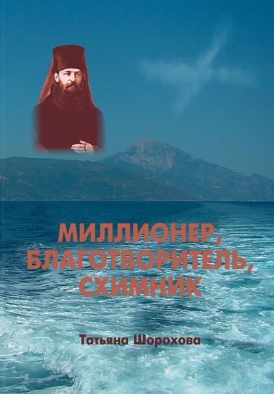 Monahul Inochentie - carte